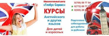 Языковые курсы. Мы поможем вам заговорить на иностранном языке быстро  в Бишкек