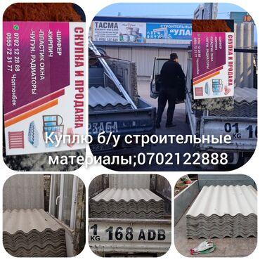 купить пластиковый шифер в бишкеке в Кыргызстан: Куплю б/у стр-е материялы,шифер,кирпич,окна пластиковые итд