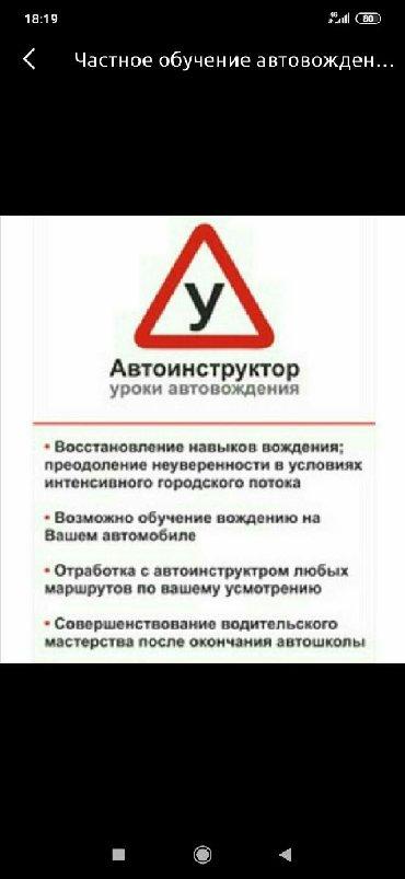 Автошкола джалал абад цены - Кыргызстан: Обучение вождению