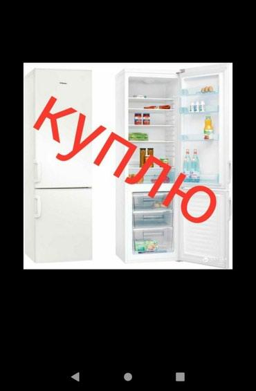 Куплю не рабочий холодильник и морозильные в Бишкек