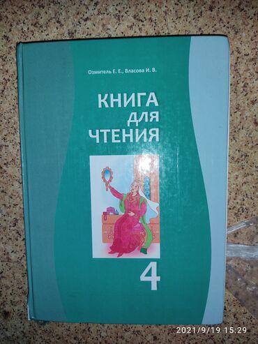 Книга 150 сом