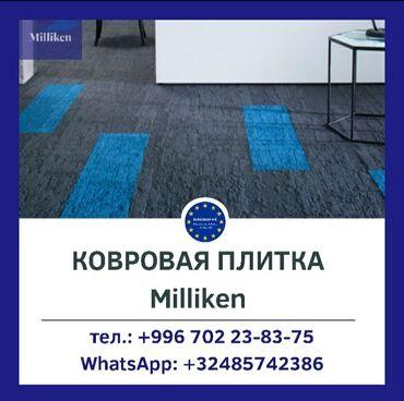 ковровые плитки в Кыргызстан: Ковровая плитка Milliken  В ковровой плитке Milliken сочетаются уникал