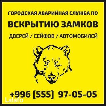 Городская Аварийная Служба по вскрытию: Квартир / Сейфов / Автомобилей в Бишкек