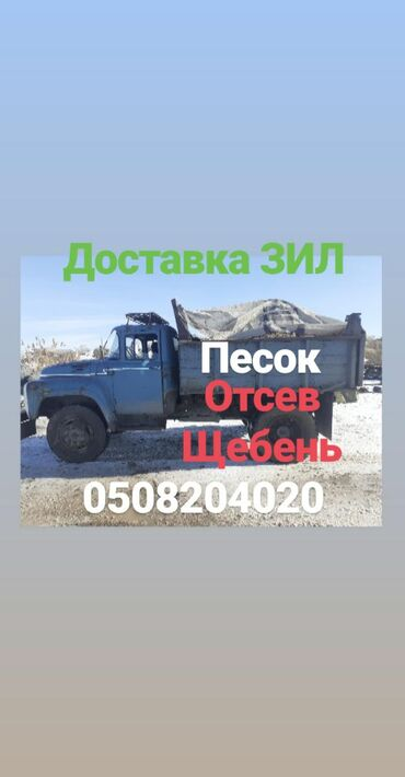 Песок песок васильевский ивановский  Щебень любой фракции  Отсев (чист
