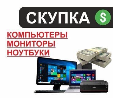 видеокарты pci express x16 в Кыргызстан: Скупка компьютерной техники !!!Системных