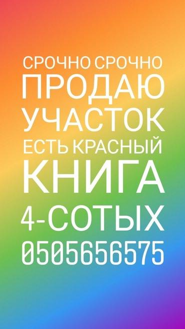Срочно срочно продаю или меняю участок на авто!!! в Бишкек