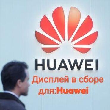 Huawei quidway - Кыргызстан: Дисплей в сборе для:Huawei   - Huawei Mate 20 Pro  - Huawei Mate 20 L