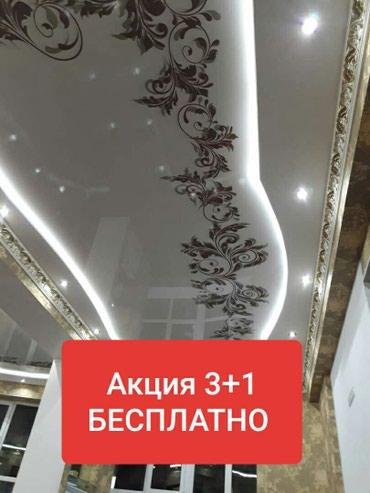 Натяжные потолки : в Бишкек