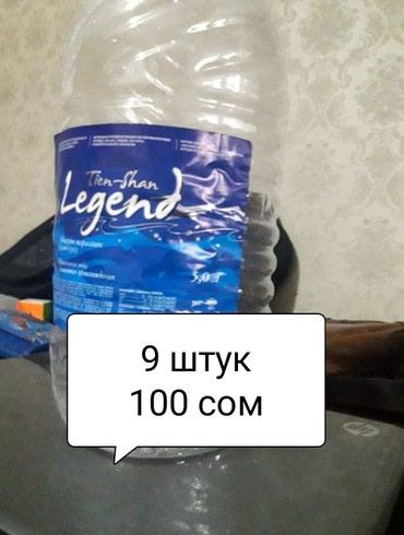 Баклашки чистые. 9 штук, за все 100 сом. Киевская-Калык акиева. в Бишкек