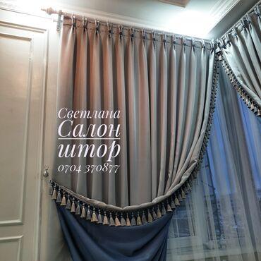 жалюзи на стеклопакеты в Кыргызстан: Салон штор. В наличии самые эксклюзивные ткани, тюль.  Установка карни
