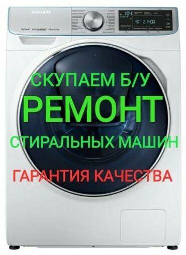 Услуги - Тынчтык: Ремонт | Стиральные машины | С гарантией, С выездом на дом, Бесплатная диагностика