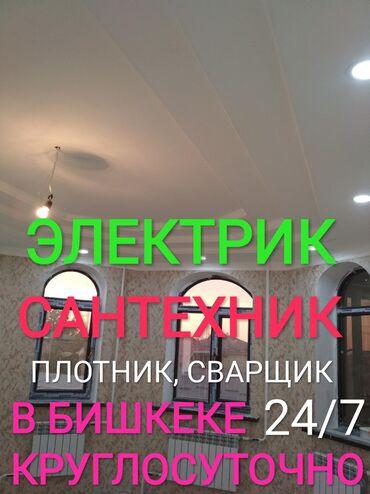 круглосуточное-вскрытие-замков-бишкек в Кыргызстан: Электрикэлектрик бишкекэлектрик круглосуточносантехниксантехник