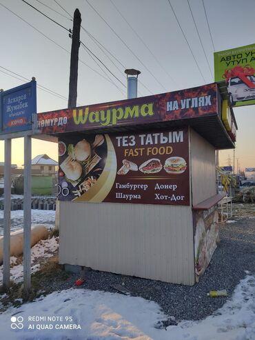 инжир кафе в Кыргызстан: Жалал Абад круговой ынтымакта шаурма гамбургерге даярдалган