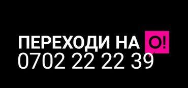 вип бишкек праститутка in Кыргызстан | SIM-КАРТЫ: Здравствуйте Продается сим карта Корапаратив архивный тарифТариф