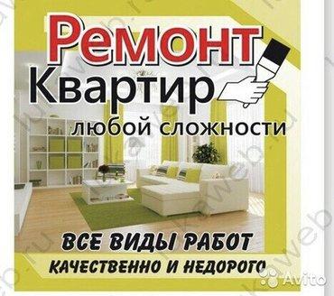 Ремонт квартир/домов/загородных в Кара-Балта