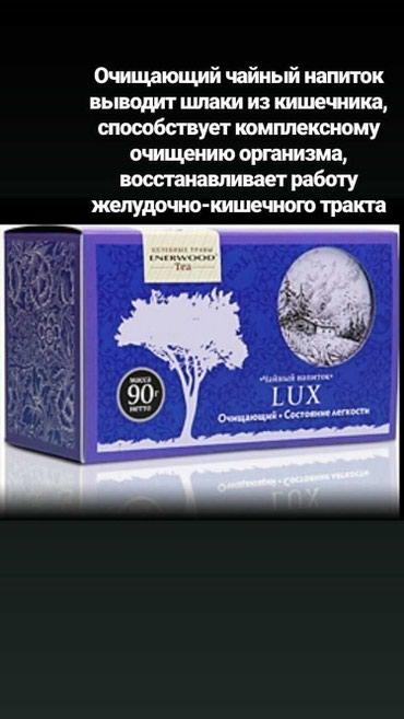 Lux Очищающий чайный напиток в Бишкек