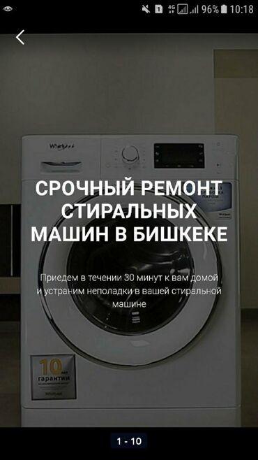 Ремонт стиральных машинРемонт стиральных машин автоматРемонт