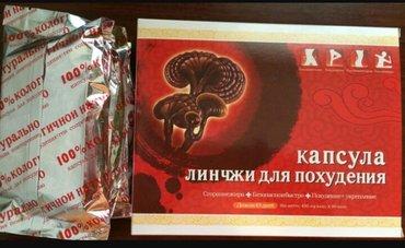 Линджи капсулы для похудения. 90 капсул в Бишкек