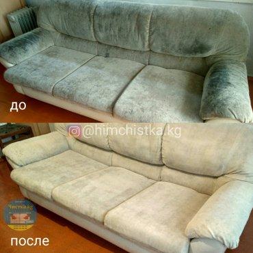 Химчистка мебели , стульев, кресел, матраца, подушек от компании в Бишкек