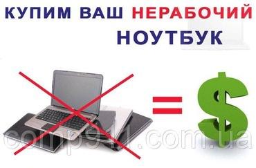 Скупка нерабочих ноутов и запчастей № О551 646О1О w/@ в Бишкек