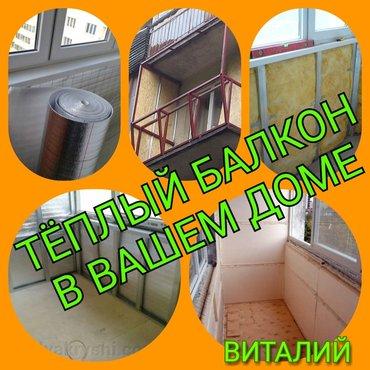 Утепление  лоджий и балконов за 2 дня. в Бишкек