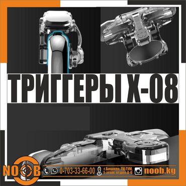 аксессуары для мобильных телефонов в Кыргызстан: Триггеры для мобильных игр Модель: Х-08 Лёгкие и небольшие импульсные