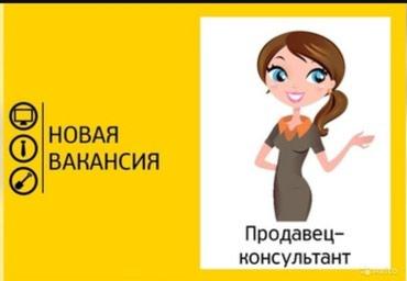 ●Требуется продавец консультант в в Бишкек