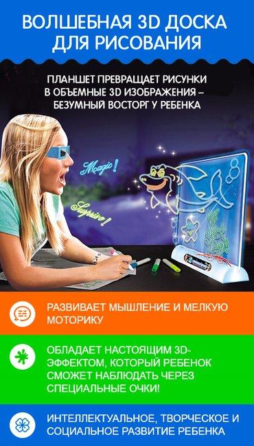 доски fluorescent board в Кыргызстан: Волшебная 3d доска для рисования - Magic Board  Доска для рисования с