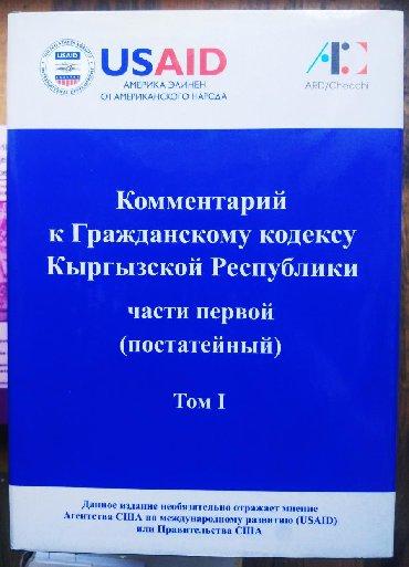 продам крем в Кыргызстан: Комментарий к гражданскому кодексу КР (постатейный), в 6 томах