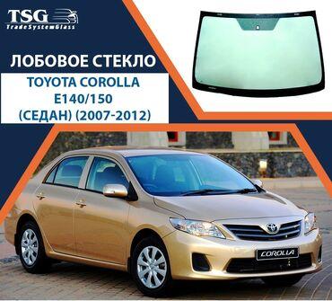 ���������� в Таджикистан: Лобовое стекло Toyota Corolla 3год Новое Гарантия качества Гарантия