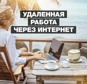 мойка для кафе бу в Кыргызстан: Ассалому алейкум дайыма интернетте отургандарга же магазин ж.б же