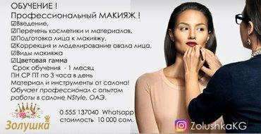 Обучение профессиональному макияжу в салоне Золушка. Опытный преподава в Бишкек