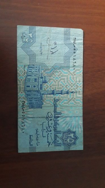 Продаю купюру 25 египетских пиастров. в Шопоков