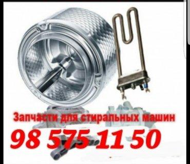 Ремонт стиральных машин автомат вызов на дому +992 919 39 38 90.  +992 в Душанбе