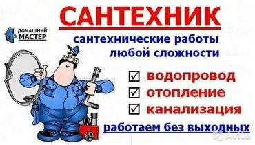 засор канализаций не дорого.   в Бишкек
