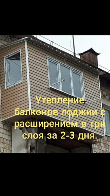 декоративная штукатурка снежок бишкек в Кыргызстан: Утепление Балконов Лоджий с расширением в три слоя…только по