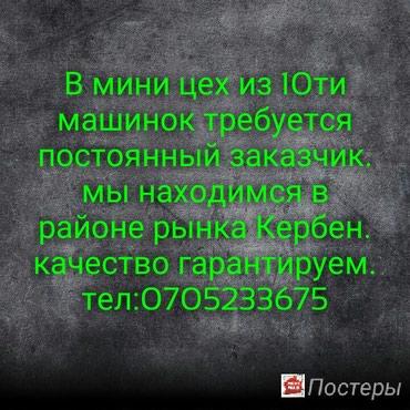 Требуется постоянный заказчик. в Бишкек