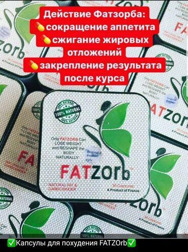 Личные вещи - Джалал-Абад: Капсула для похудения Фатзорб