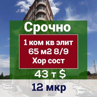считыватель паспортов купить бишкек в Кыргызстан: Элитка, 2 комнаты, 65 кв. м Лифт, Неугловая квартира