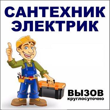 Электрик. сантехник. добрый день я частный электрик и сантехник работ в Бишкек