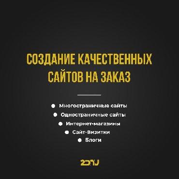 создаю веб сайты в Кыргызстан: Создаем продающие/качественные сайты на заказ за короткий