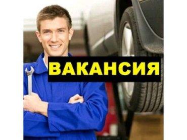 Требуются мастера на СТО (мастер по в Бишкек