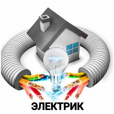 работы электромонтажные ремонт в Кыргызстан: Электрик, электрик, электрик, электрик, Elektrik Круглосуточный вызов