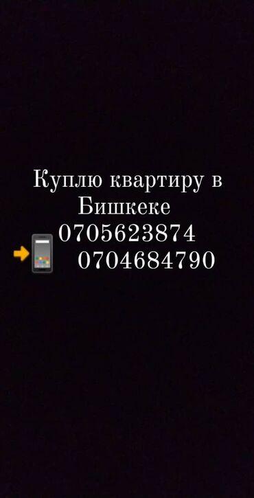 меняю дом на квартиру бишкек в Кыргызстан: Куплю квартиру Бишкек