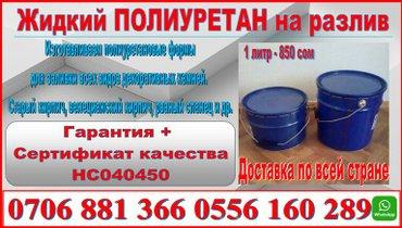 в продаже жидкий полиуретан в Бишкек