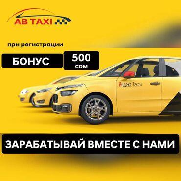 трезвый водитель бишкек in Кыргызстан   ВОДИТЕЛИ-ЭКСПЕДИТОРЫ: Начните зарабатывать уже сейчас!Станьте партнером Яндекс