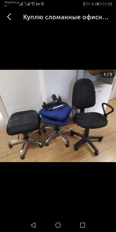 Кресло | Офисное
