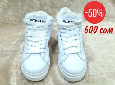спортивная обувь в Кыргызстан: В связи с закрытием магазина - тотальная распродажа!!! Цены ниже