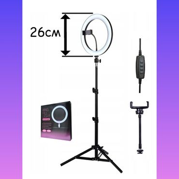 Кольцевая LED лампа (софтбокс) 26см с 2 метровым штативом