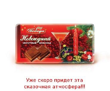 Шоколад pamiyella - Кыргызстан: Плитка шоколада, молочная, 85 гр,Россия